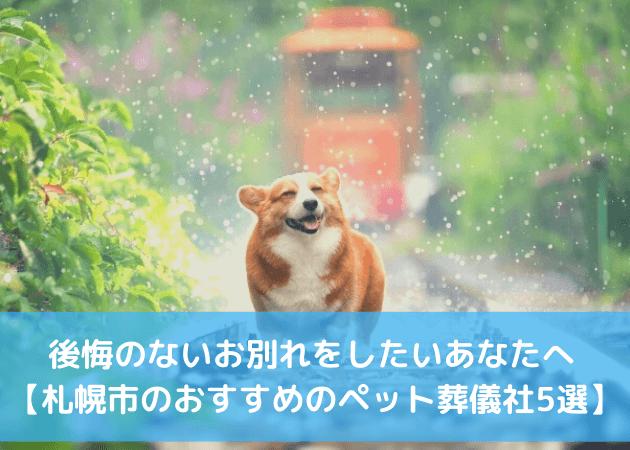 ペット 火葬 札幌