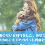 ペット火葬 横浜