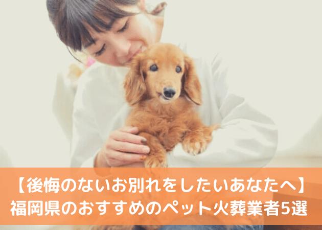 ペット 火葬 福岡 口コミ