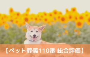 ペット葬儀110番 総合評価