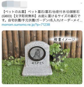 ペット 墓石4