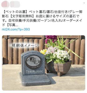 ペット 墓石