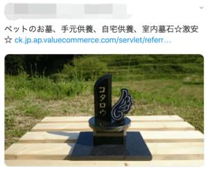 ペット 墓石3